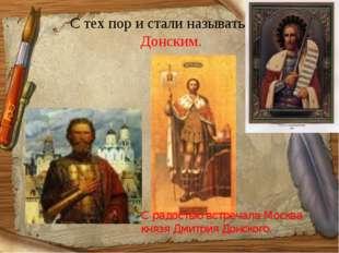 С тех пор и стали называть его Донским. С радостью встречала Москва князя Дми