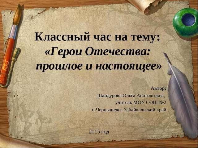 Классный час на тему: «Герои Отечества: прошлое и настоящее» Автор: Шайдурова...