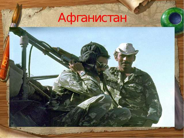 Афганистан