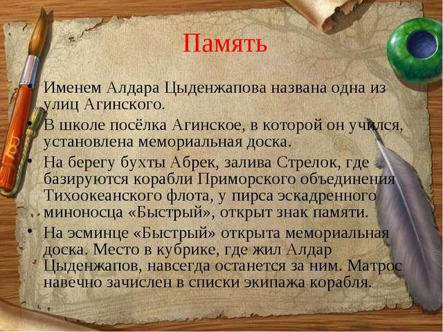Память Именем Алдара Цыденжапова названа одна из улиц Агинского. В школе пос...