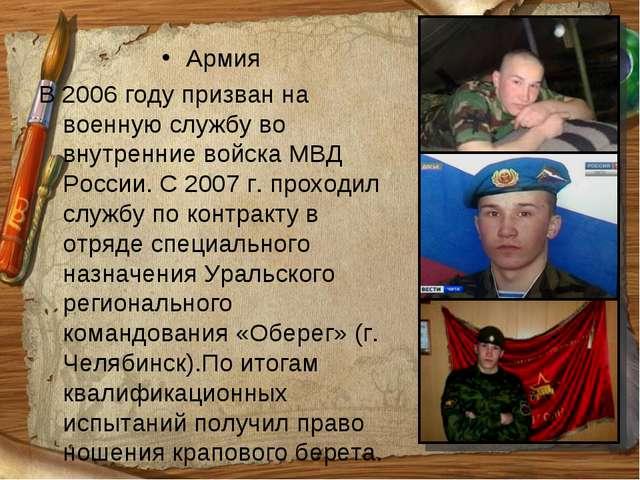 Армия В 2006 году призван на военную службу во внутренние войска МВД России....