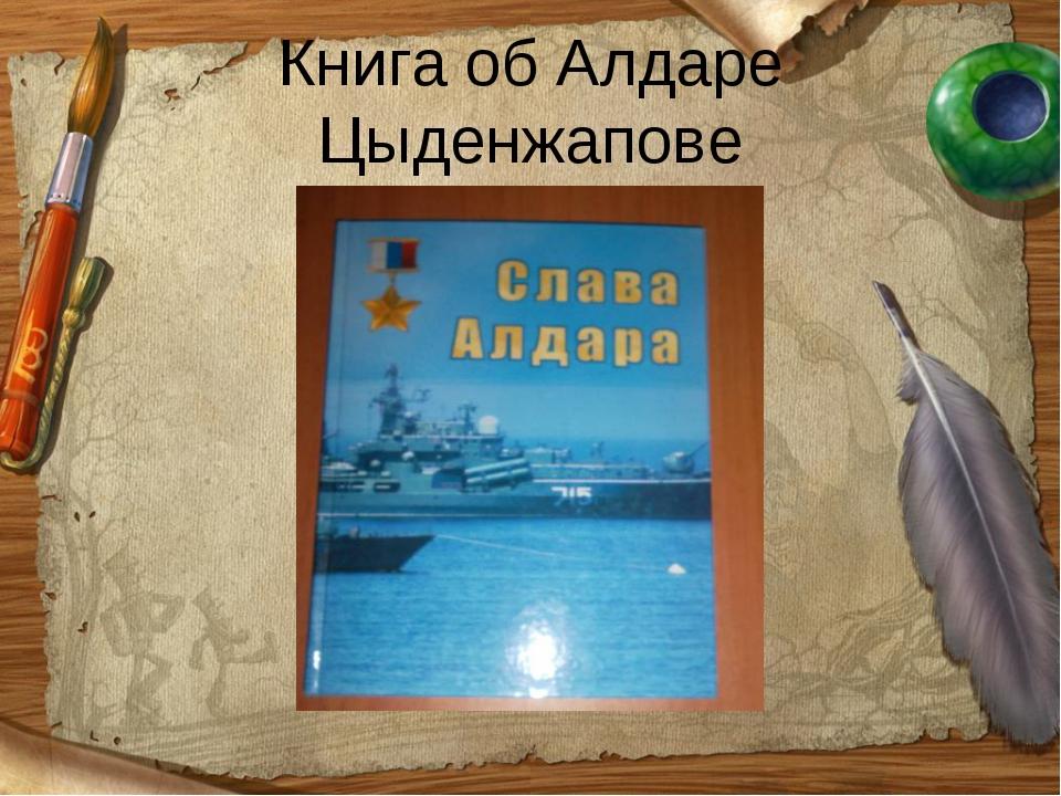 Книга об Алдаре Цыденжапове