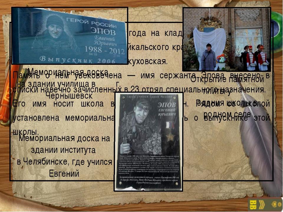 Похоронен 3 февраля 2012 года на кладбище села Мильгидун Чернышевского района...