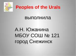Peoples of the Urals выполнила А.Н. Южанина МБОУ СОШ № 121 город Снежинск