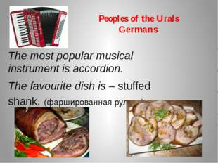Peoples of the Urals Germans The most popular musical instrument is accordion