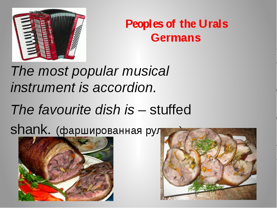Peoples of the Urals Germans The most popular musical instrument is accordion...