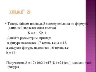Теперь найдем площадь S многоугольника по формуле (единицей является одна кле