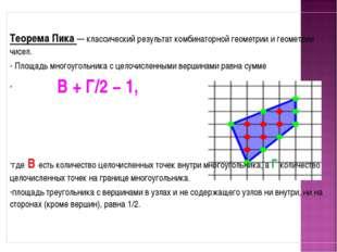 Теорема Пика — классический результат комбинаторной геометрии и геометрии чи