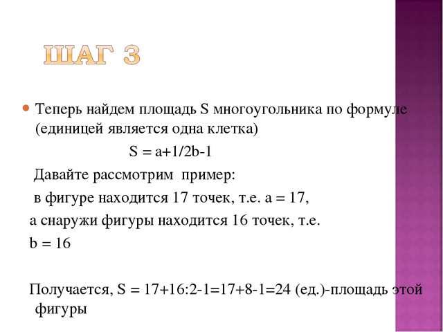 Теперь найдем площадь S многоугольника по формуле (единицей является одна кле...