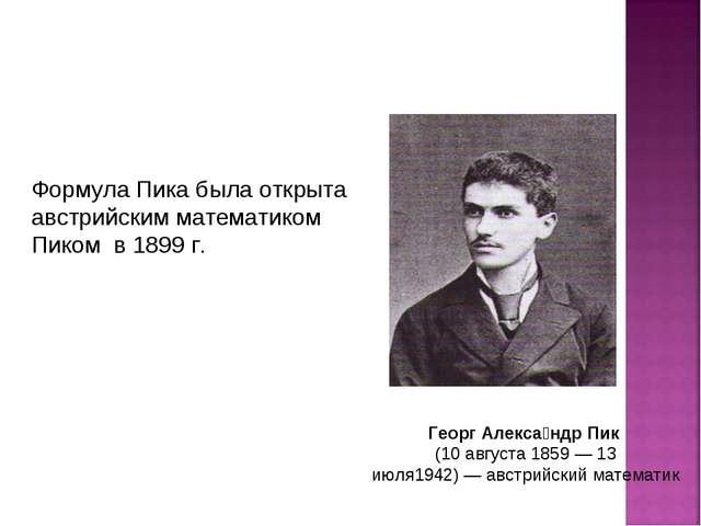Формула Пика была открыта австрийским математиком Пиком в 1899 г. Георг Алек...