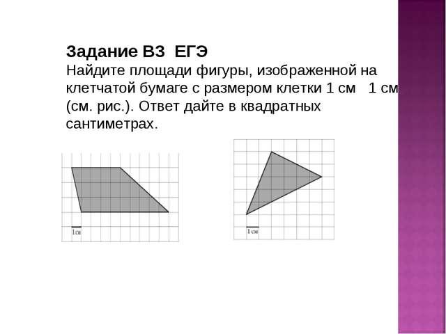 Задание B3 ЕГЭ Найдите площади фигуры, изображенной на клетчатой бумаге с ра...