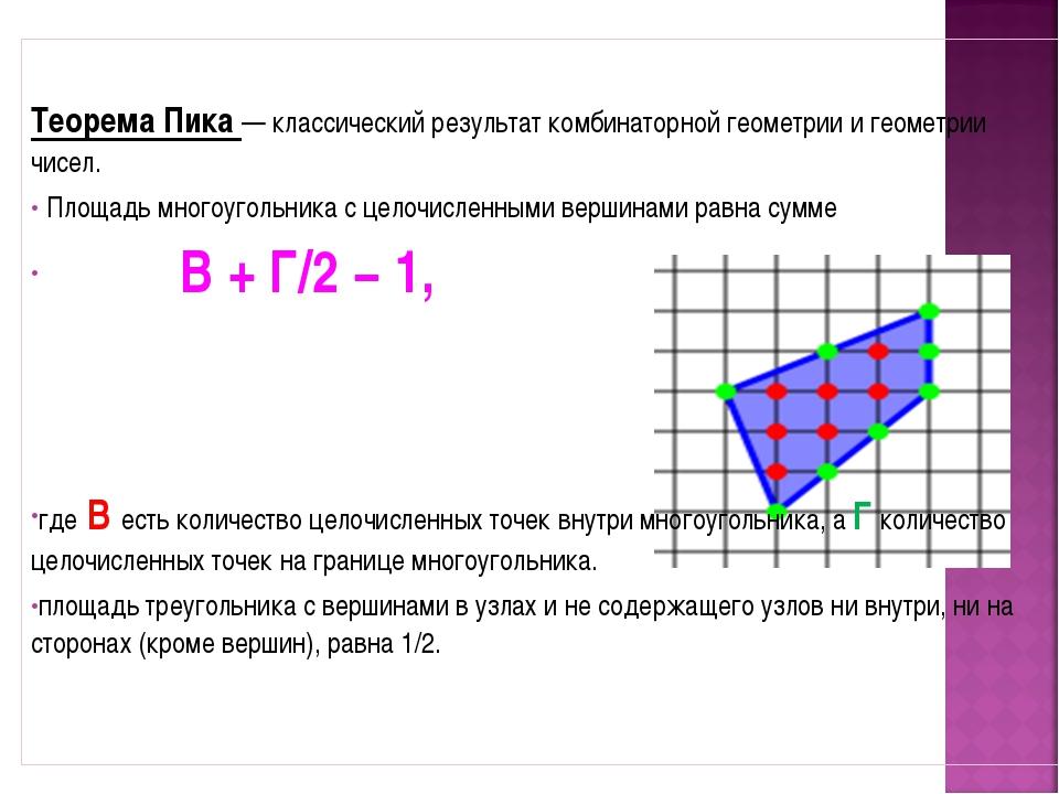 Теорема Пика — классический результат комбинаторной геометрии и геометрии чи...