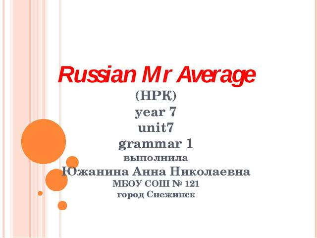 Russian Mr Average (НРК) year 7 unit7 grammar 1 выполнила Южанина Анна Никола...