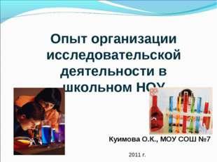 Опыт организации исследовательской деятельности в школьном НОУ Куимова О.К.,