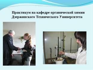 Практикум на кафедре органической химии Дзержинского Технического Университета