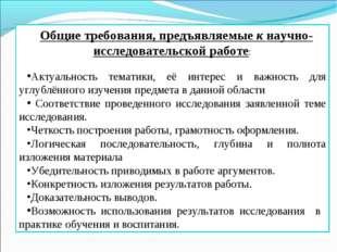 Общие требования, предъявляемые к научно-исследовательской работе: Актуальнос