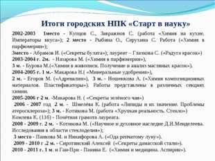 2002-2003 1место - Купцов С., Завражнов С. (работа «Химия на кухне. Император