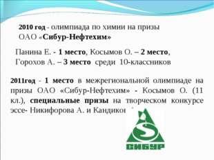 Панина Е. - 1 место, Косымов О. – 2 место, Горохов А. – 3 место среди 10-клас