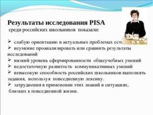 Результаты исследования PISA среди российских школьников показали: слабую ори