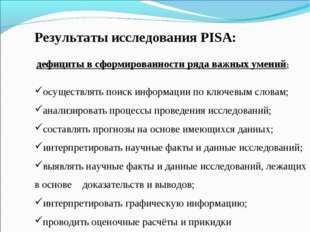 Результаты исследования PISA: дефициты в сформированности ряда важных умений: