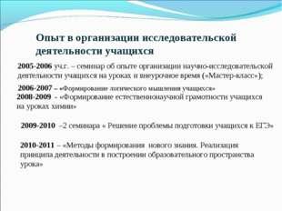 Опыт в организации исследовательской деятельности учащихся 2005-2006 уч.г. –