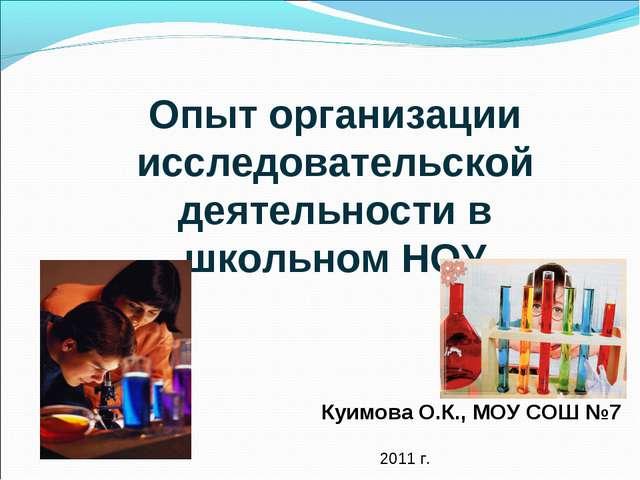 Опыт организации исследовательской деятельности в школьном НОУ Куимова О.К.,...