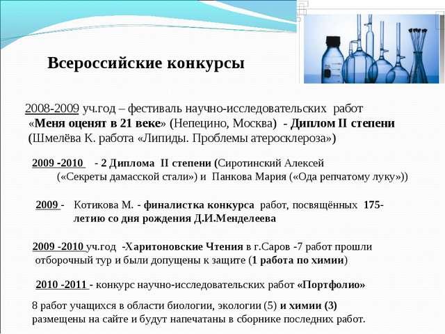 Всероссийские конкурсы 2008-2009 уч.год – фестиваль научно-исследовательских...