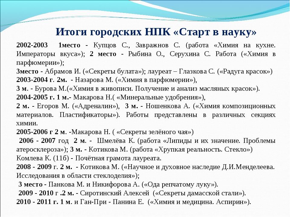 2002-2003 1место - Купцов С., Завражнов С. (работа «Химия на кухне. Император...