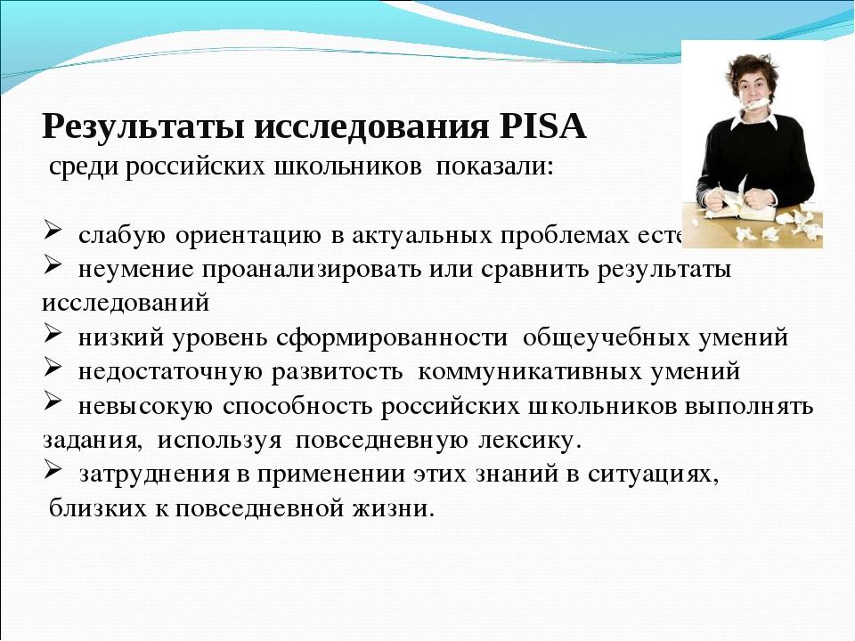 Результаты исследования PISA среди российских школьников показали: слабую ори...