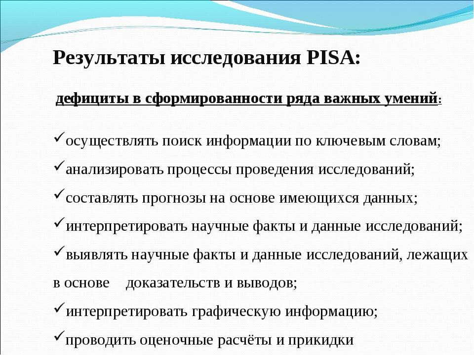 Результаты исследования PISA: дефициты в сформированности ряда важных умений:...