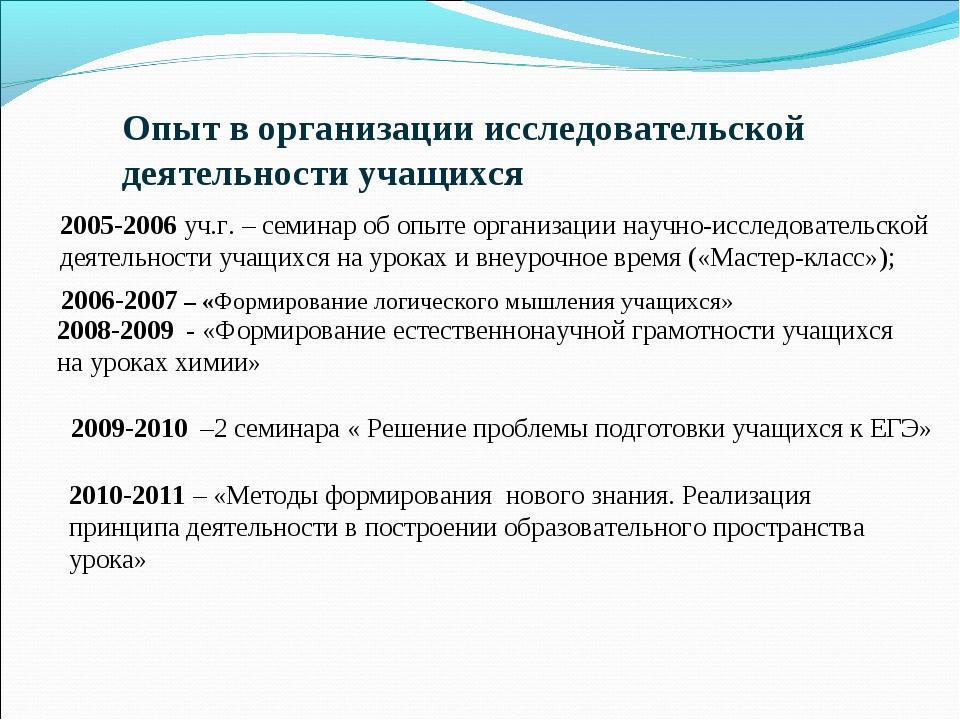 Опыт в организации исследовательской деятельности учащихся 2005-2006 уч.г. –...