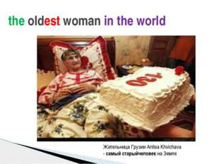 the oldest woman in the world Жительница Грузии Antisa Khvichava -самыйста