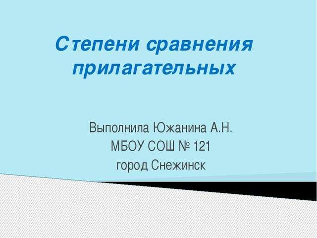 Степени сравнения прилагательных Выполнила Южанина А.Н. МБОУ СОШ № 121 город...