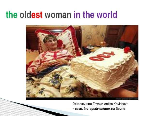 the oldest woman in the world Жительница Грузии Antisa Khvichava -самыйста...