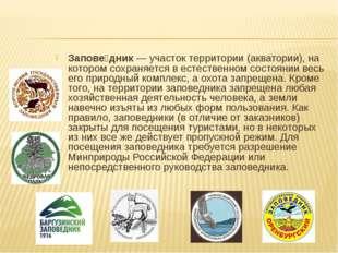 Запове́дник— участок территории (акватории), на котором сохраняется в естест