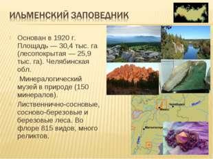 Основан в 1920 г. Площадь — 30,4 тыс. га (лесопокрытая — 25,9 тыс. га). Челяб