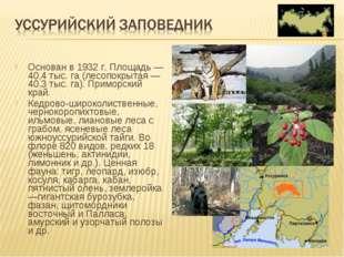 Основан в 1932 г. Площадь — 40,4 тыс. га (лесопокрытая — 40,3 тыс. га). Примо