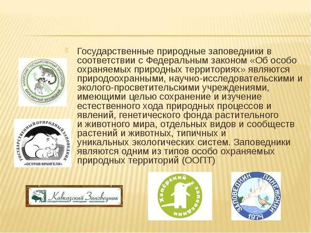 Государственные природныезаповедникив соответствии с Федеральным законом «О...