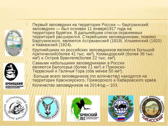 Первый заповедник на территорииРоссии—Баргузинский заповедник— был основа...