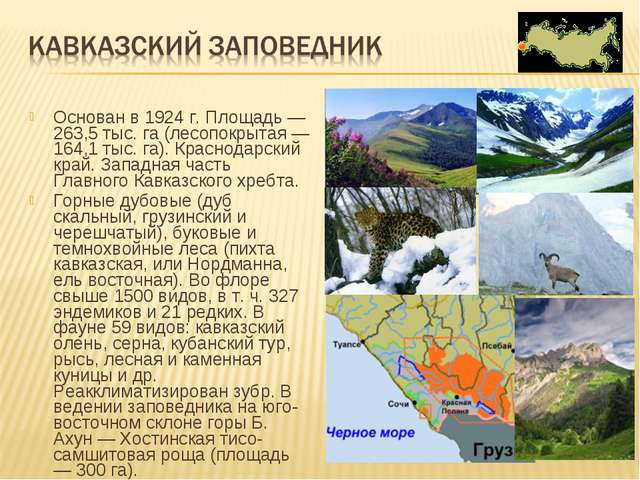 Основан в 1924 г. Площадь — 263,5 тыс. га (лесопокрытая — 164,1 тыс. га). Кра...