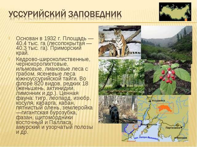 Основан в 1932 г. Площадь — 40,4 тыс. га (лесопокрытая — 40,3 тыс. га). Примо...