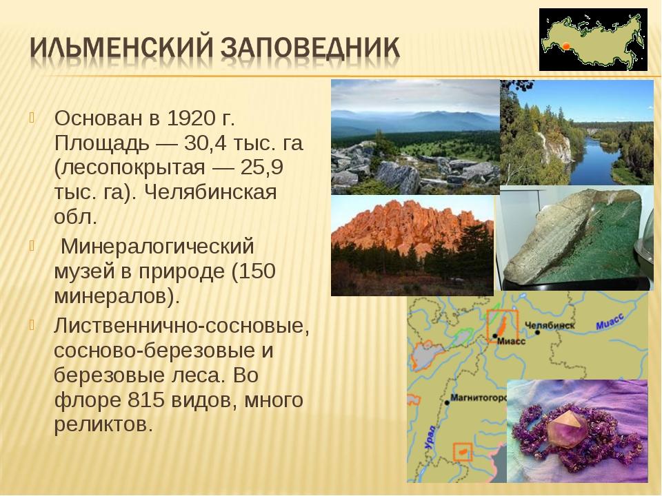 Основан в 1920 г. Площадь — 30,4 тыс. га (лесопокрытая — 25,9 тыс. га). Челяб...