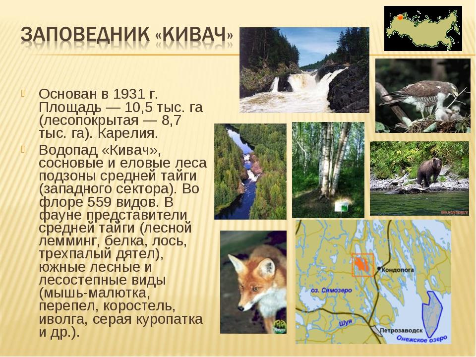 Основан в 1931 г. Площадь — 10,5 тыс. га (лесопокрытая — 8,7 тыс. га). Карели...