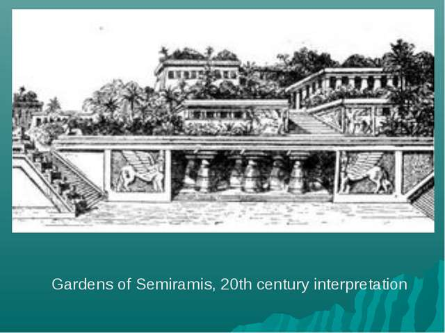 Gardens of Semiramis, 20th century interpretation