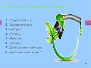 Преимущества и недостатки альтернативного топлива Высокое октановое число Сод