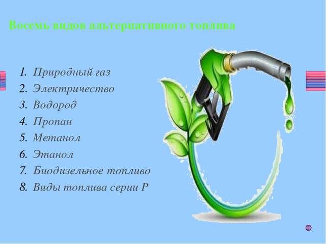 Преимущества и недостатки альтернативного топлива Высокое октановое число Сод...