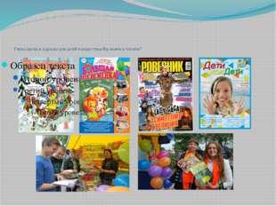 Какие газеты и журналы для детей и подростков Вы знаете и читаете?