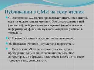 Публикации в СМИ на тему чтения С. Антоненко: «… то, что проделывает школьник