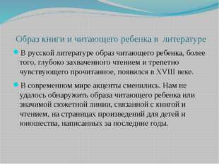 Образ книги и читающего ребенка в литературе В русской литературе образ чита