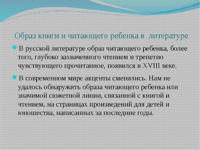 Образ книги и читающего ребенка в литературе В русской литературе образ чита...